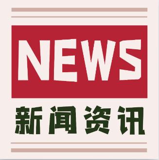 """杏耀平台在线注册麻城""""万企兴万村""""乡村振兴行动推进会成功召开"""
